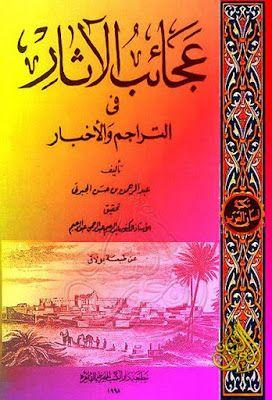 عجائب الاثار في التراجم والاخبار تاريخ الجبرتي Pdf Books Free Download Pdf Book Worms Pdf Books Download