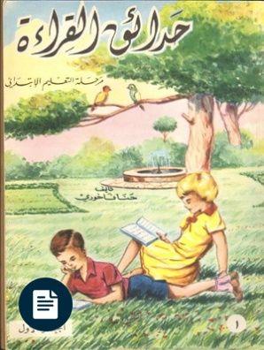 حدائق القراءة مرحلة التعليم الابتدائي الجزء الاول الجزائر Arabic Books Arabic Language Learning Arabic