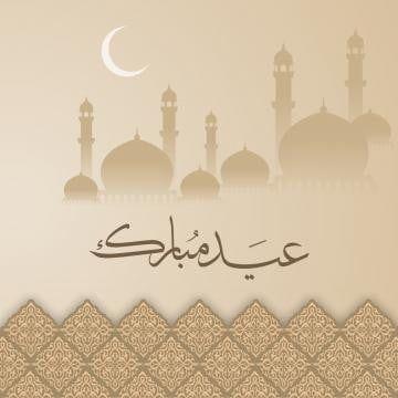 عيد الاضحى بطاقات المعايدة قالب عيد الاضحى نبذة مختصرة الله عرب Png والمتجهات للتحميل مجانا Eid Greetings Eid Greeting Cards Eid Images