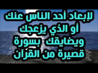 لإبعاد اى شخص لا ترغب به فى حياتك بسورة قصيرة من القرآن الكريم Youtube Coran Coran Islam Livres A Lire