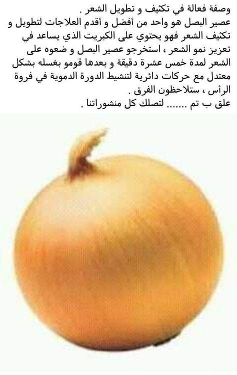 وصفة فعالة لتطويل الشعر وتكثيفه وتقويته بأسرع وقت ممكن Vegetables Food Onion