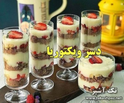 طرز تهیه دسر ویکتوریا Desserts Food Cheesecake