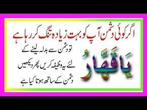 Dushman Ko Tabah O Barbad Kar Ka Amal Dushaman Ko Zer Karne Ka Wazifa Youtube Quran Quotes Inspirational Islamic Phrases Islamic Messages