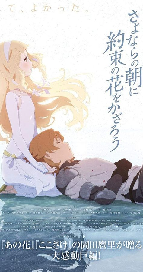 Maquia: When the Promised Flower Blooms (2018) - IMDb