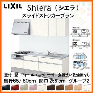 システムキッチン リクシル シエラ 壁付i型 スライドストッカープラン