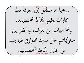 مهارات التعامل مع الناس وفق انماطهم Math Arabic Calligraphy