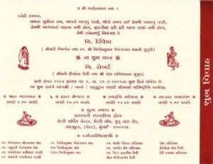 Hindu Wedding Card Matter In Hindi For Daughter Beauty Fzl99 Kg
