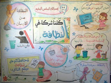 مجلة حائطية عن النظافة School Art Activities Shape Activities Preschool School Crafts