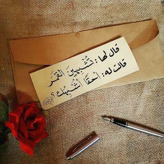 كلمات اشتياق وحنين Short Quotes Love Morning Love Quotes Love Words