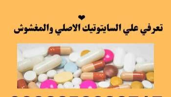 ماهو الفرق بين حبوب سايتوتك الاصليه والمغشوشه اعلان Convenience Store Products Pill Convenience Store