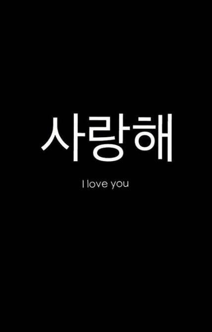 Aesthetic Wallpaper Dark Korean 67 Ideas Wallpaper Jenis Huruf Tulisan Bahasa Korea Bijak