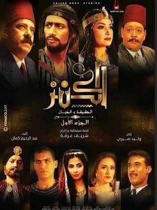 مشاهدة فيلم الكنز 2017 اون لاين Hd Rip Egyptian Movies Fantasy Movies Film Movie