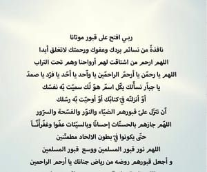 الله د ع اء And رب ي Image We Heart It Find Image Discover