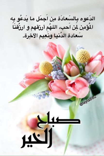 ادعية صباح الخير بالصور Good Morning Picture Good Morning Arabic Morning Pictures