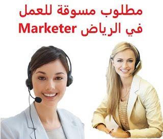 وظائف السعودية مطلوب مسوقة للعمل في الرياض Marketer In 2020 Marketing