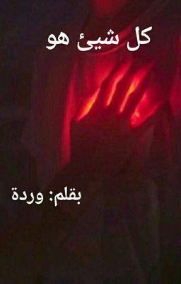 كل شيئ هو Arabic Books Neon Signs Signs