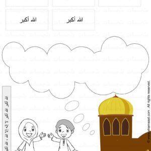 هيا نتعلم صيغة تكبيرات العيد مطبوعات العيد Drawings