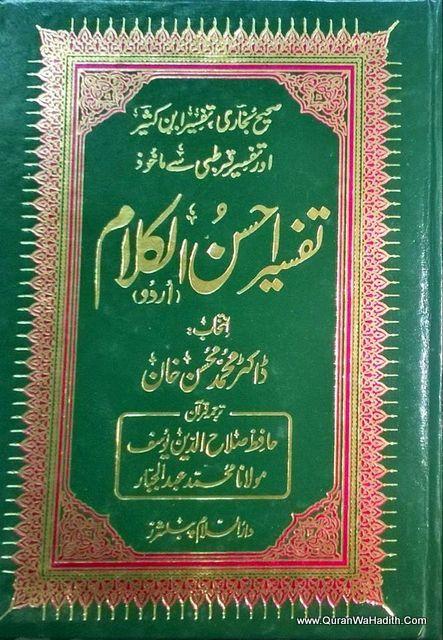 Tafseer Ahsanul Kalam Hafiz Salahuddin تفسیر احسن الکلام Pdf Books Download Quran Tafseer Pdf Books