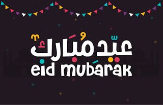 صور العيد 2020 صور جميلة عن العيد الأضحى والفطر Image Free Vector Illustration Al Image