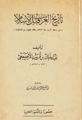 تاريخ العرب قبل الإسلام لأبى سعيد الأصمعي تحقيق آل ياسين Pdf Books