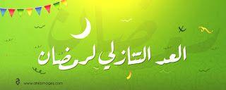 احلى صور العد التنازلى لرمضان 2021 كم باقي على رمضان 1442 Ramadan Countdown