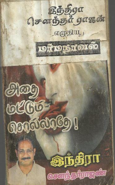 Tamil Free Pdf Books Blogspot