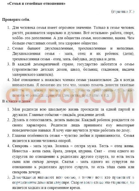 Готовые домашние задания по русскому языку 5 классмурина литвинко никалаенко