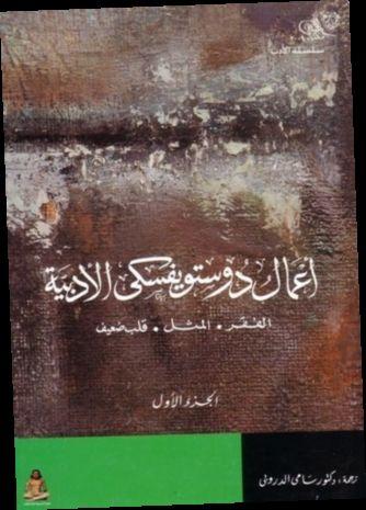 Ebook Pdf Epub Download أعمال دوستويفسكي الأدبية الفقراء الم ثل قلب ضعيف المجلد 1 By Fyodor V 2020 G