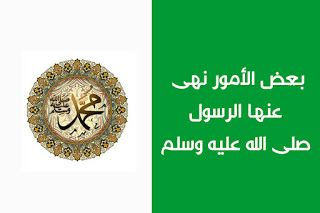 Some Things That The Prophet Forbade Islamic Information Islam Prophet