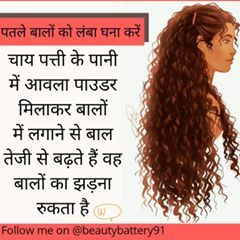 Pin By Rashmi On Natural Health Remedies In 2020 Natural Hair Care Tips Natural Hair Care Regimen Healthy Hair Tips