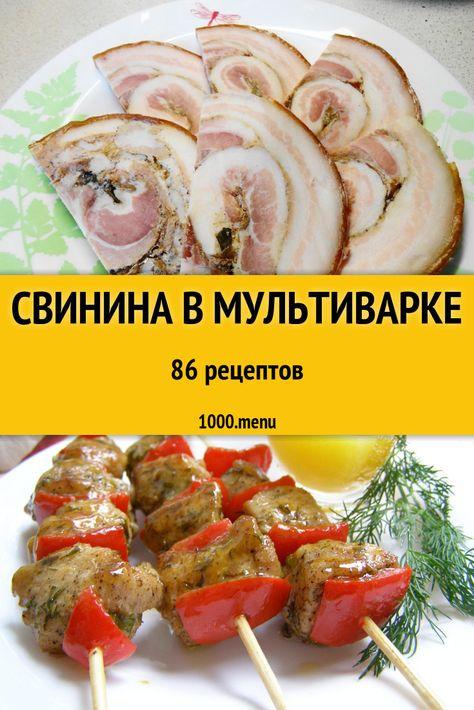 свинина в мультиварке простые рецепты с фото