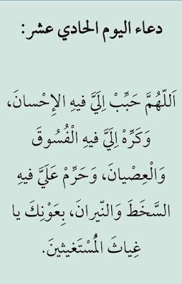 دعاء اليوم في رمضان 1441 لكل يوم دعاء جميع ادعية شهر رمضان 2020 Arabic Love Quotes Ramadan Duaa Islam