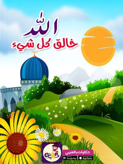 قصص العقيدة مصورة للأطفال قصة الله خالق كل شيء تطبيق حكايات بالعربي Stories For Kids Arabic Kids Learning Arabic