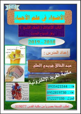 تحميل نوطة مخلص علم الأحياء للصف التاسع Pdf سوريا منهاج جديد Ninth Grade Biology Language