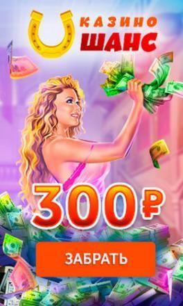 Казино онлайн бонус без депозита при регистрации слоты игровые аппараты