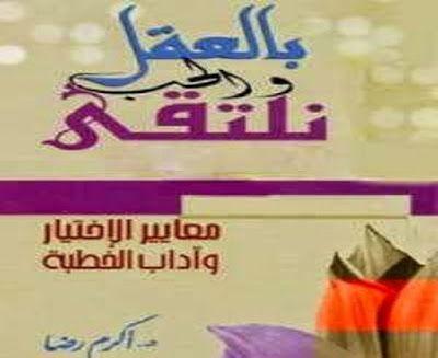 كتاب بالعقل والحب نلتقي أكرم رضا Ex Quotes Blog Blog Posts