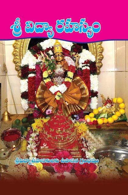 శ్రీ విద్యా రహస్యం | Sri Vidya Rahasyam