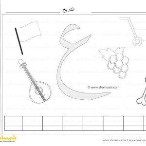 قص ولصق مطابقة كلمات حرف العين مع الصور Lettering Alphabet Arabic Alphabet Letters Arabic Alphabet
