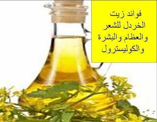 البيت العربي فوائد زيت الخردل للشعر والعظام والبشرة والكوليسترو Carafe