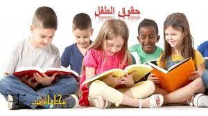 نتيجة بحث الصور عن صور تمثل حقوق و واجبات الطفل السنة الرابعة Kids Book Club Kids Reading Kids Learning
