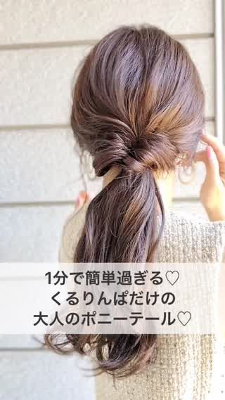 くるりんぱだけの1分簡単ヘアアレンジ ポニーテール 簡単 髪型