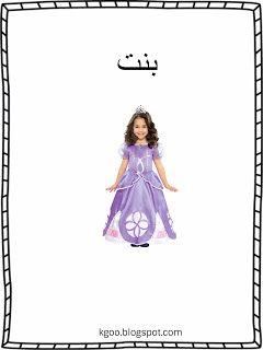 تعليم الاطفال النطق المفرد والجمع مع بطاقات Pdf Teaching Toddlers Aurora Sleeping Beauty Toddler