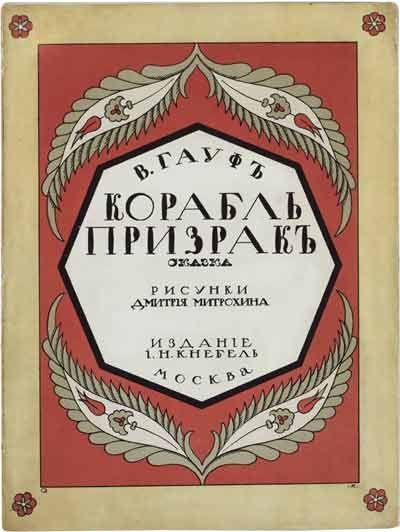 В.Гауф. Корабль-призрак (М., Изд-во И.Кнебеля, 1912). Рисунки Д.Митрохина