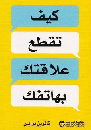 Pin On Pdf كتب وروايات باللغة العربية