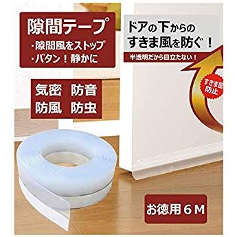すき間風防止テープ ドア下部シールテープ 冷暖房効率アップ 省エネ
