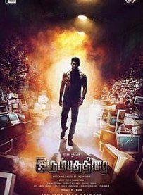 Irumbu Thirai 2018 Tamil Mp3 Songs Itunes Audio Soundtracks