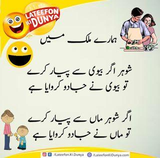 Urdu Jokes Jokes In Urdu Jokes In Punjabi Funny Jokes In Urdu Funny Jokes Jokes Urdu Jokes Tv Urdu Joke Funny Quotes Funny Quotes In Urdu Funny Quotes In Hindi