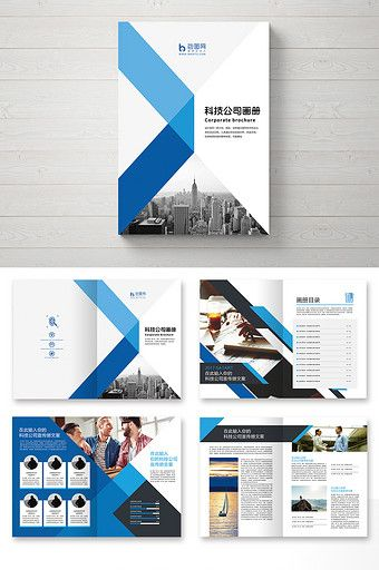 Blue Fashion Technology Company Brochure Psd Free Download Pikbest Company Brochure Design Company Brochure Company Profile Design