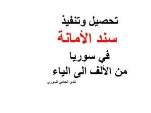 تحصيل وتنفيذ سند الأمانة وفق القانون السوري من الألف الى الياء Arabic Calligraphy Calligraphy