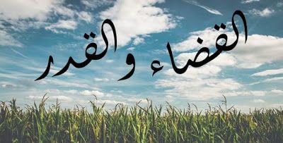 أبيات شعر قصيرة عن القضاء والقدر Destiny Fate Poetry